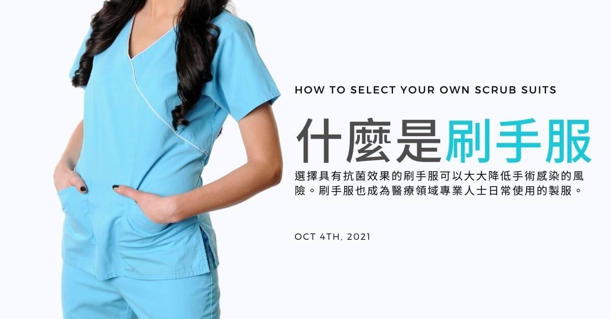 甚麼是刷手服 該如何選擇