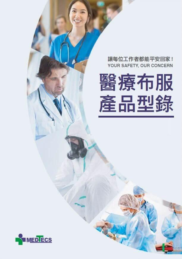 Medtecs 醫療產品介紹首頁