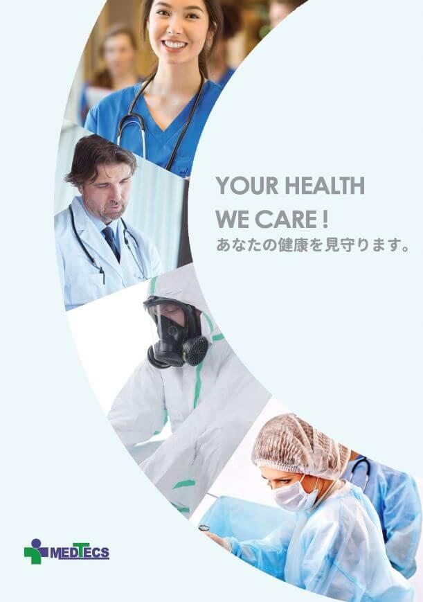 Medtecs Catalog JP