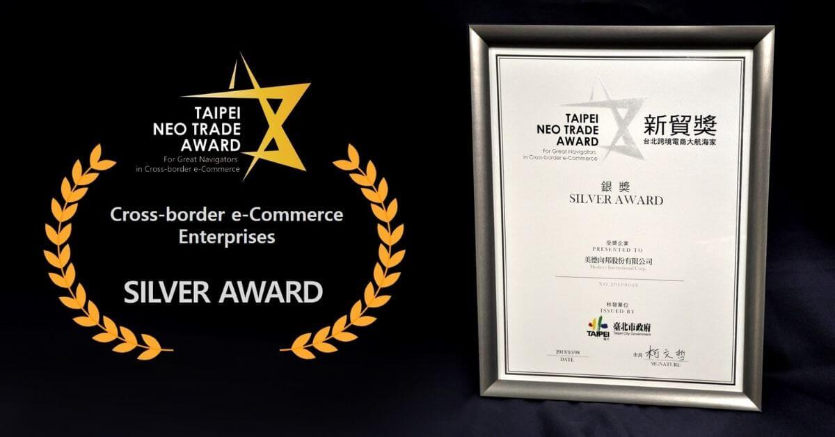Medtecs Award - Taipei Neo Trade Award 台灣新貿獎
