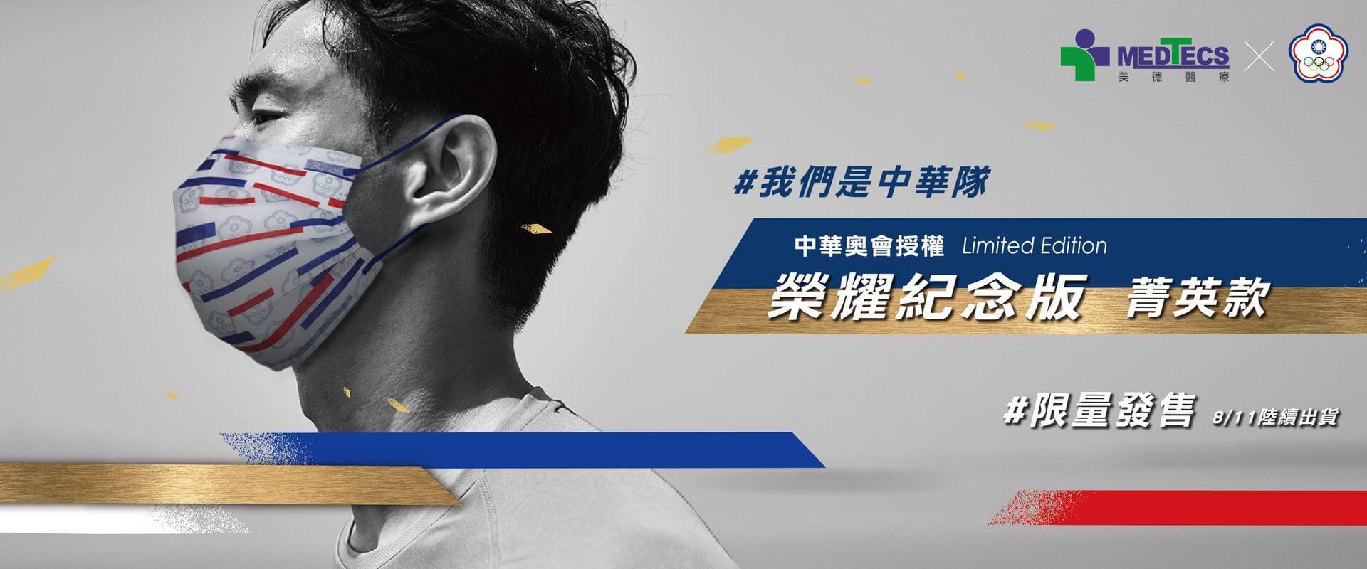 奧會口罩 Olympic Face Masks
